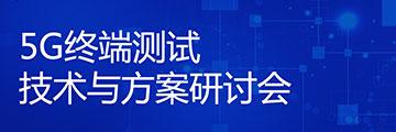 星河亮点线上研讨会系列(一):5G终端测试技术与方案