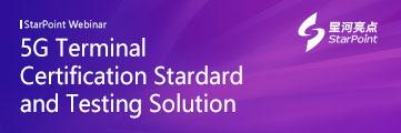 星河亮点线上研讨会系列(二):5G终端认证标准与测试解决方案