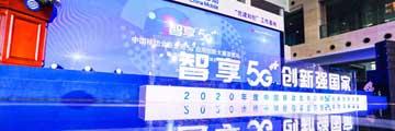"""星河智行的V2X车联网项目在""""2020年度北京移动5G应用创新大赛""""中获奖"""