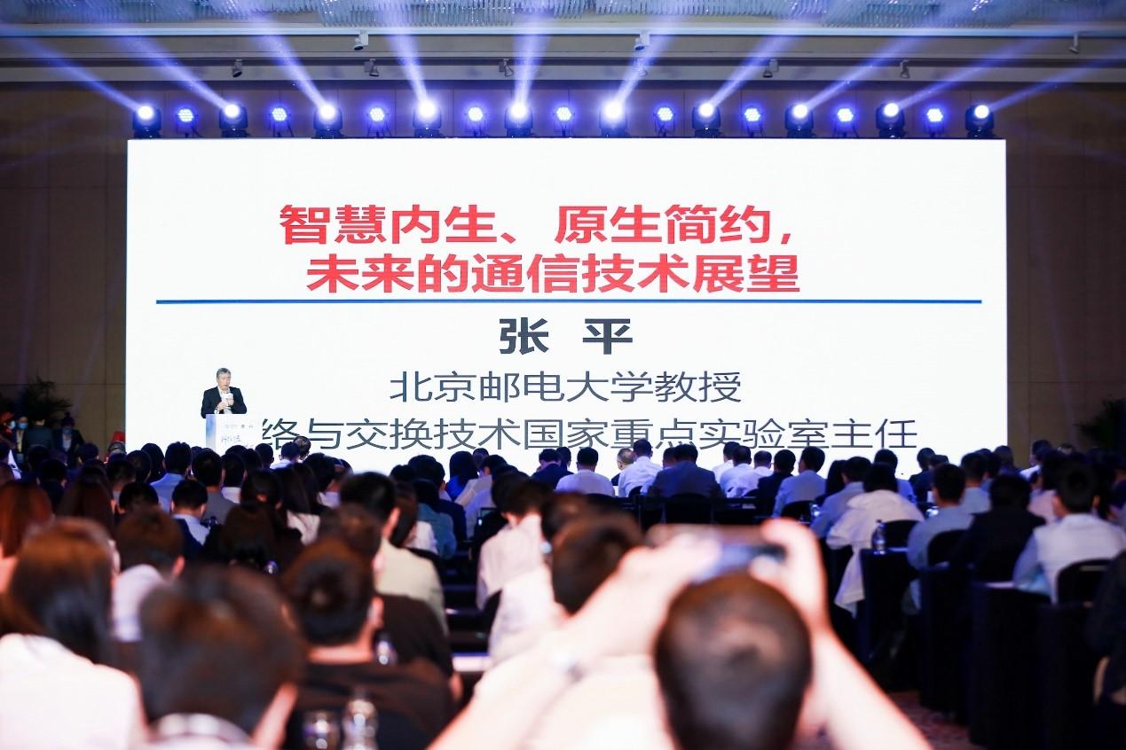 张平院士在会上进行了《智慧内生、原生简约,未来的通信技术展望》的主题演讲