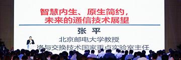 """星河亮点应邀参加""""中国移动2021年科技工作者日暨科技周""""活动"""